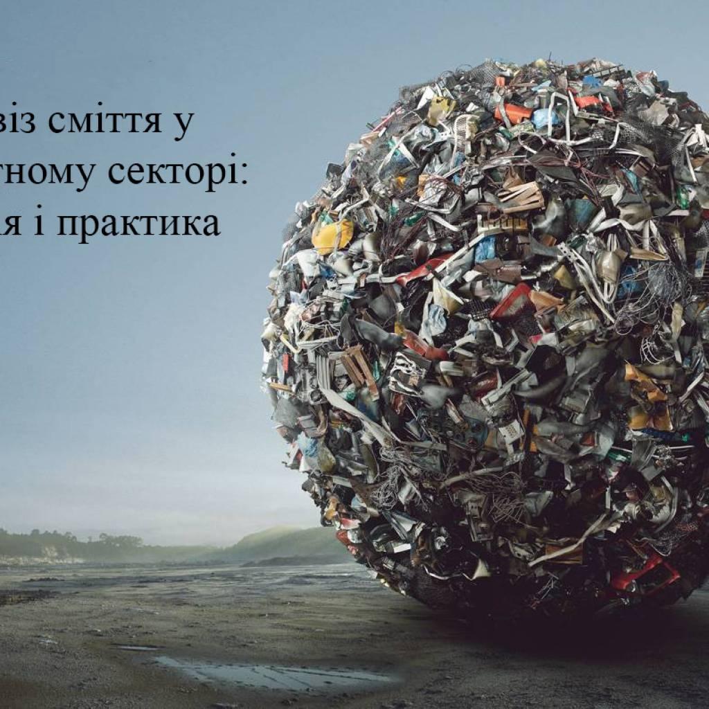 Вивіз сміття у приватному секторі:  теорія і практика