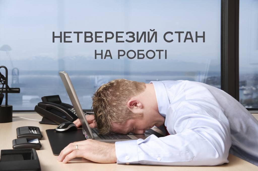 З'явилися на роботі у стані сп'яніння? Тоді Вас можуть звільнити!
