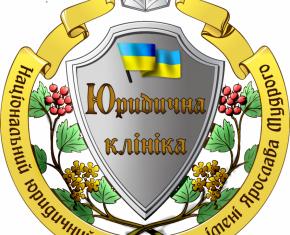 VIІІ Всеукраїнська науково-практична конференція  «Актуальні шляхи удосконалення українського законодавства»
