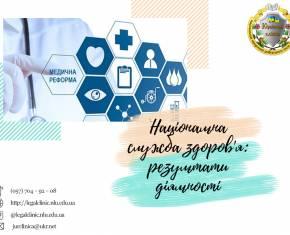 Національна служба здоров'я: результати діяльності
