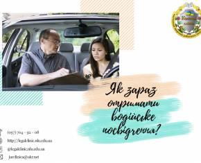 Зміни в отриманні водійського посвідчення