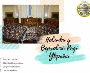 ТОП 5 законопроектів Верховної Ради України від 20.12.2019 року.
