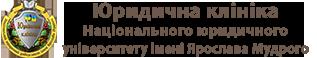 Юридична клініка НЮУ ім. Ярослава Мудрого