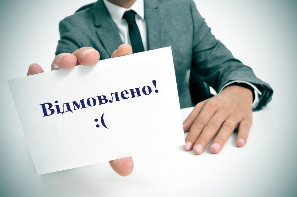 Щодо деяких ситуацій, в яких банк має право відмовити у наданні кредиту