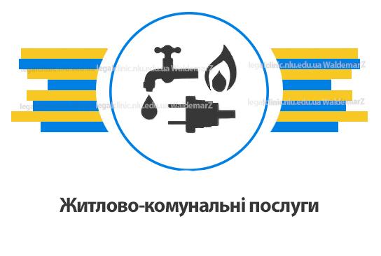 Житлово-комунальні послуги